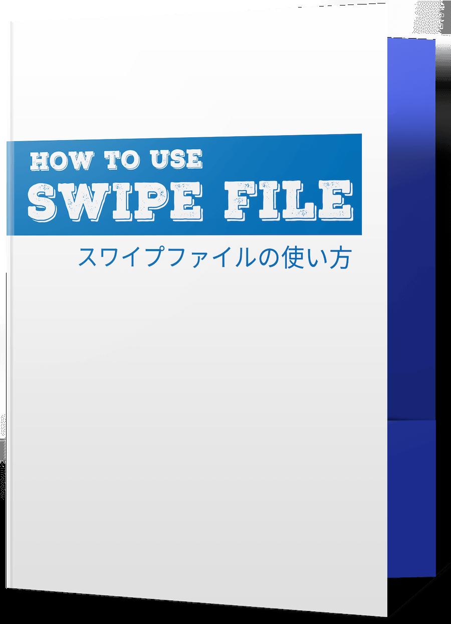 スワイプファイルの使い方